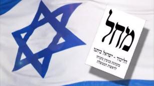 ישראל-ביתנו-מצביעים-מחל